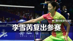 亚锦赛名单公布,林李谌均参赛,李雪芮复出