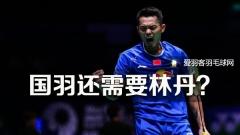 现在的中国羽毛球队,还需要林丹吗?