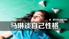马琳谈自己:我是战斗者、很有性格、好胜心强