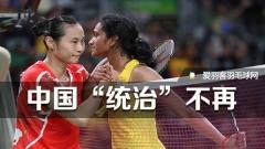 """辛德胡:羽坛百花齐放,中国不再是""""统治者"""""""