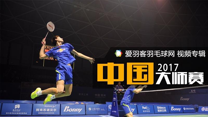 2017年中国羽毛球大师赛