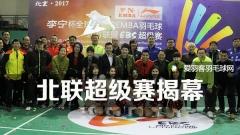 EMBA羽毛球北方联盟超级赛揭幕