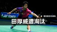 印度1/8决赛丨田厚威不敌王子维,国羽男单全军覆没