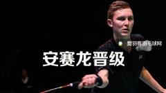 印度赛丨安赛龙晋级!黄雅琼女双惜败!