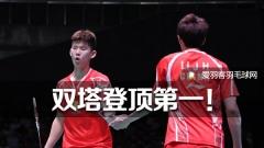 恭喜!李俊慧/刘雨辰将登顶世界第一
