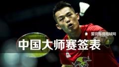 中国大师赛丨林丹领衔挣积分,李雪芮未参赛