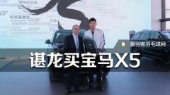 网爆谌龙买宝马X5,而李宗伟当年买GTR