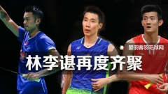 大马赛签表丨林李谌齐聚,傅海峰搭档郑思维出战