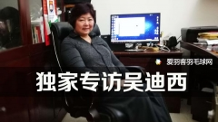 专访吴迪西,23年后首谈当年执教大马女队经历