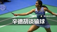 辛德胡谈大马赛输球:中国女单新人崛起