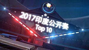 2017印度公开赛TOP10