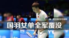 大马赛1/4决赛丨国羽女单全军覆没