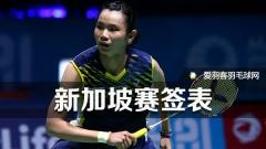 """新加坡赛丨谌龙、陈清晨/郑思维、""""彩虹""""退赛"""