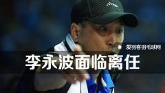 国羽主教练大变动,5月苏杯前完成竞聘