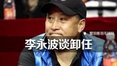 李永波表示卸任很正常,不要大惊小怪