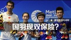 东京奥运会新周期,中国混双重现双保险?