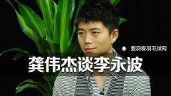龚伟杰:李永波在羽球界前无古人、后无来者