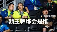李永波离开了,谁又会是下一任国羽总教头?