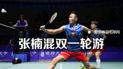 新加坡羽球赛丨张楠/李茵晖一轮游