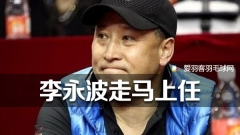 定了!李永波出任中国奥委会专家委员