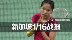 新加坡1/16决赛丨安赛龙、因达农一轮游