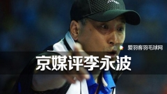 京媒评李永波:让球成习惯,嫡系当教练成传统