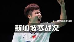 新加坡赛丨石宇奇晋级,乔斌、何冰娇出局