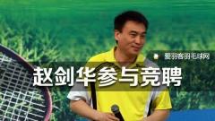 曝赵剑华有意竞聘国羽主帅,唐渊渟还在调养中
