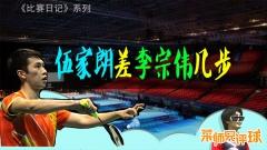 他潜力无限,为何始终赢不了李宗伟?
