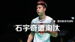 新加坡赛丨陈清晨/贾一凡被逆转,石宇奇出局