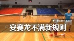 """发球高度1.1米?安赛龙""""硬怼""""羽联新规则"""