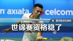 打进中国大师赛8强,林丹世锦赛资格就稳了