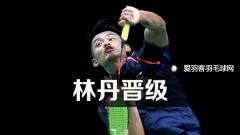 中国大师赛1/16赛丨林丹、田厚威晋级