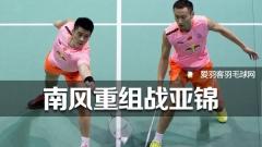 张楠:亚锦赛和傅海峰配,目标夺冠
