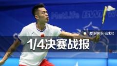 中国大师赛丨林丹晋级半决赛,陈雨菲被逆转
