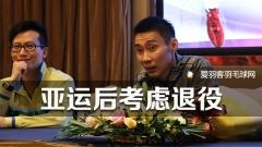 李宗伟空降重庆:东京奥运?明年打完亚运会再说
