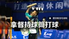 黑山谷总决赛落幕,李宗伟竟拿球筒打球