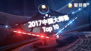 中国大师赛TOP10,林丹大秀背后抽球