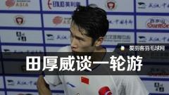 田厚威:输赢很正常,对手发挥很好