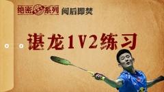 中国国手绝密训练,谌龙1V2防守练习