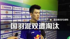 亚锦赛丨国羽混双遭淘汰,郑思维透露原因