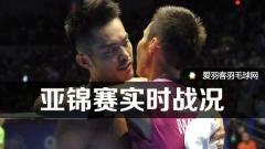 """亚锦赛丨林丹、李宗伟晋级,将上演第39次""""林李决"""""""