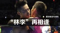 """亚锦赛丨林李谌晋级,半决赛""""林李大战""""来了!"""