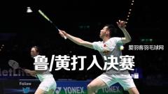 惊人!鲁恺/黄雅琼打入决赛,今年外战胜率100%
