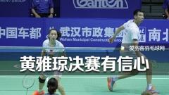 决赛有信心!黄雅琼:战术可以突破泰国组合