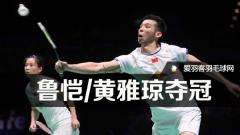 亚锦赛丨鲁恺/黄雅琼夺冠!保持外战不败记录
