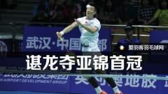 亚锦赛丨谌龙2-1林丹,戴资颖夺冠