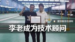 """恭喜!李士伟教练成为""""爱羽客特约技术顾问"""""""