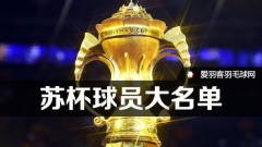 苏迪曼杯:阵容豪华!各代表队公布参赛名单
