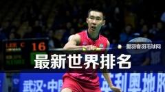 世界排名:李宗伟稳居榜首,林丹谌龙分别上升一位